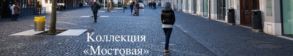 фон Мостовая